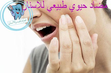 مضاد حيوي للاسنان طبيعي قوي وفعال جدا