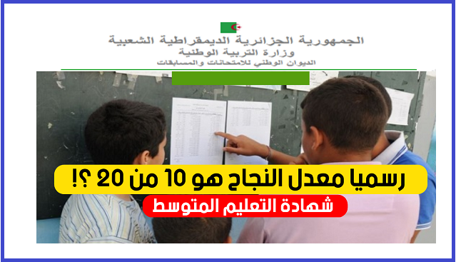 كيفية حساب معدل شهادة التعليم المتوسط BEM 2021