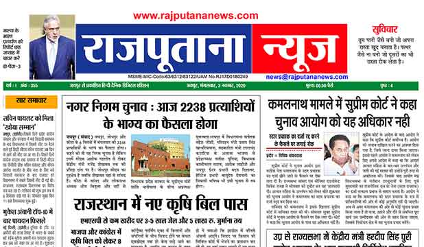 Rajputana News daily epaper 3 November 20