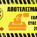 Επίσημα Αποτελέσματα εκλογών ΕΥΑΕ -ΕΚΑΒ  2019.
