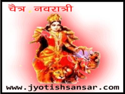 चैत्र नवरात्री और हिंदी ज्योतिष के उपाय