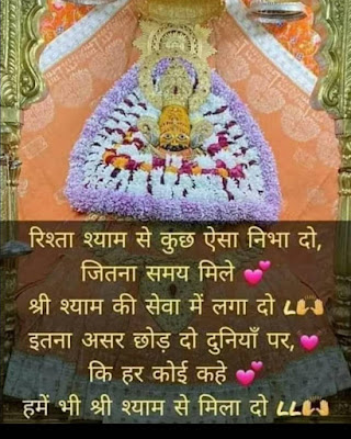 Latest khatu shyam status