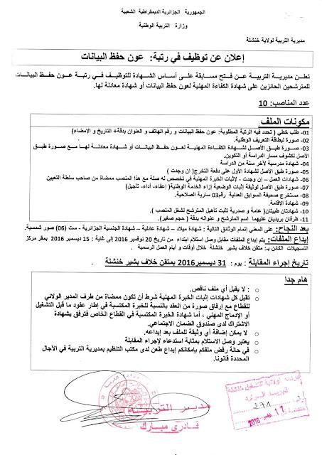 اعلان توظيف بمديرية التربية لولاية خنشلة ديسمبر 2016