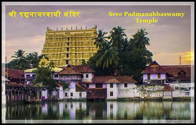 श्री पद्मनाभस्वामी मंदिर