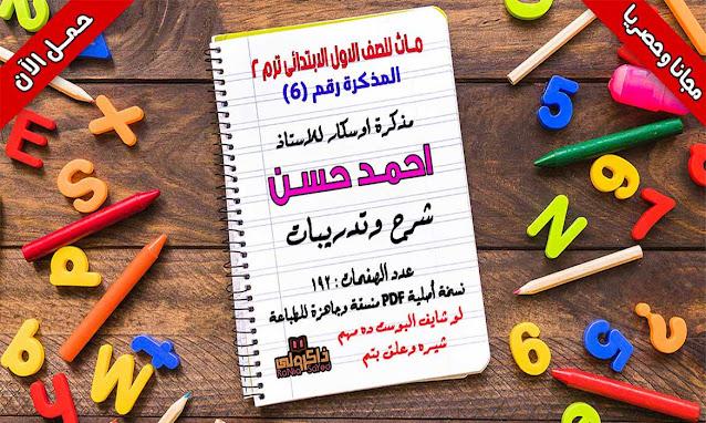 تحميل مذكرة Math اولى ابتدائى ترم ثانى 2020 للاستاذ احمد حسن
