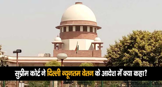सुप्रीम कोर्ट ने दिल्ली न्यूनतम वेतन के आदेश में क्या कहा Full Details in Hindi