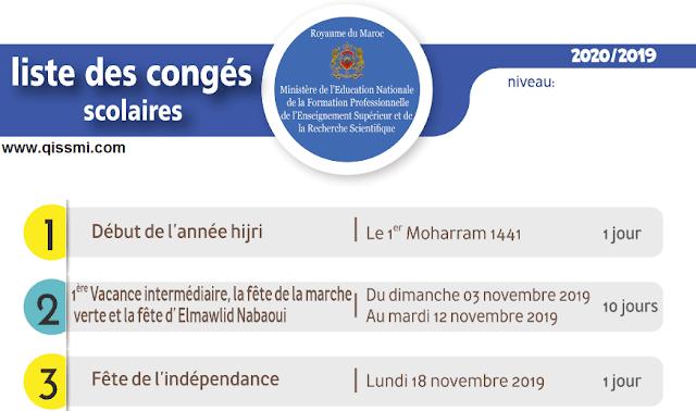 لائحة العطل  المدرسية باللغة الفرنسية للموسم الدراسي المقبل 2019-2020
