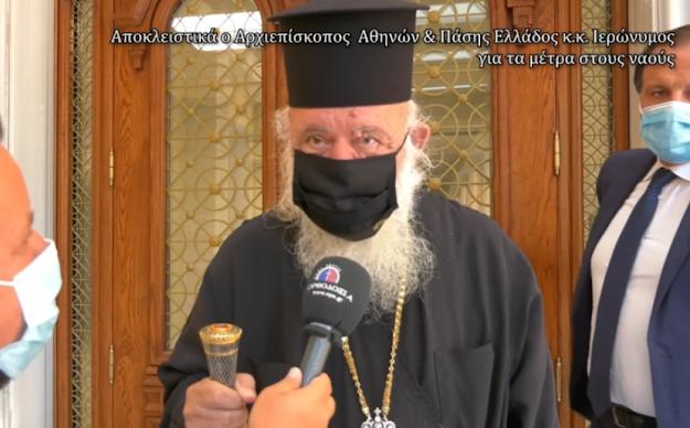 1.100.000 Ευρώ στην εκκλησία για επιμόρφωση