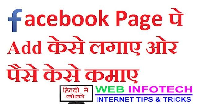 Facebook page पे Add केसे लगाए ओर पैसे केसे कमाए सीखे हिन्दी मे