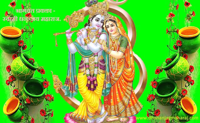 Radha-Krishna.