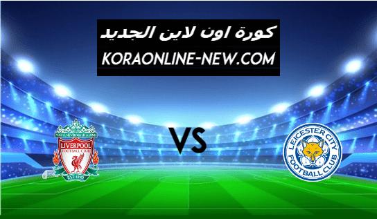 مشاهدة مباراة ليفربول وليستر سيتي بث مباشر اليوم 12-2-2021 الدوري الإنجليزي