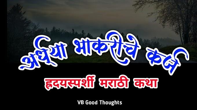 अर्ध्या भाकरीचे कर्ज - हृद्यस्पर्शी मराठी कथा - marathi Story - Good Thoughts In Marathi