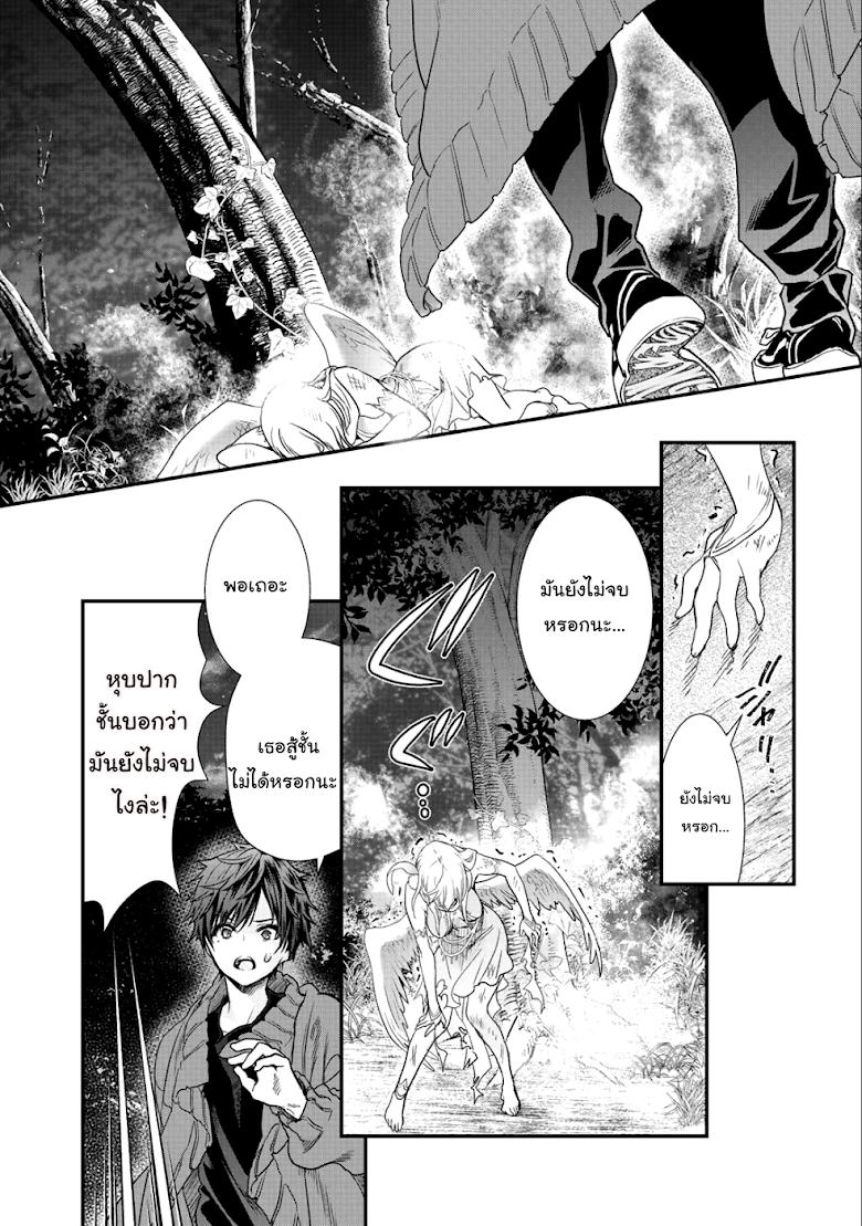 Class ga Isekai Shoukan sareta Naka Ore dake Nokotta n desu ga - หน้า 11