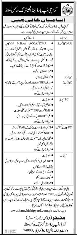 Latest Karachi Shipyard and Engineering Works Limited Management Posts Karachi 2020