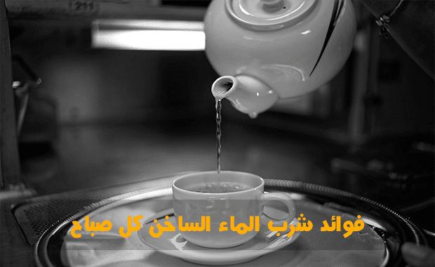 فوائد شرب الماء الساخن كل صباح