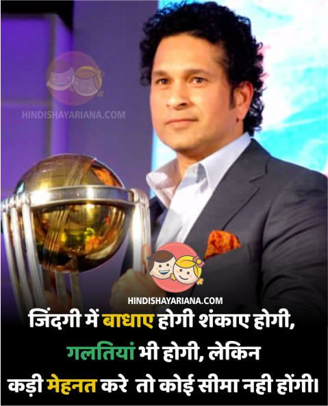 sachin tendulkar with thoughts of life in hindi image