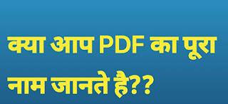 क्या आपको पता है PDF का पूरा नाम क्या है, दुनिया में 90% लोग यह नहीं जानते?