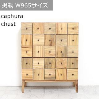 【CS-L-074】カフラ チェスト