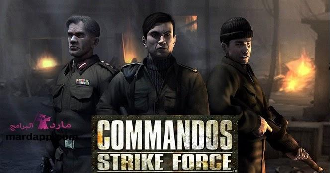 تحميل لعبة كوماندوز Commandos 4 كاملة للكمبيوتر برابط مباشر ميديا فاير