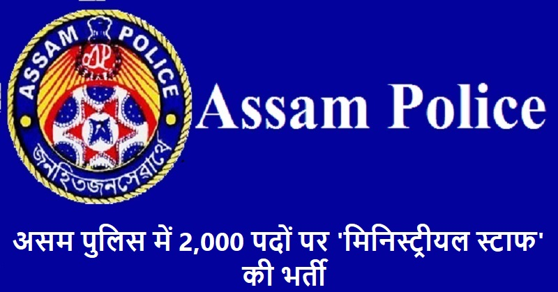 Assam Police Recruitment 2019 | 2000 Ministerial Staff Jobs