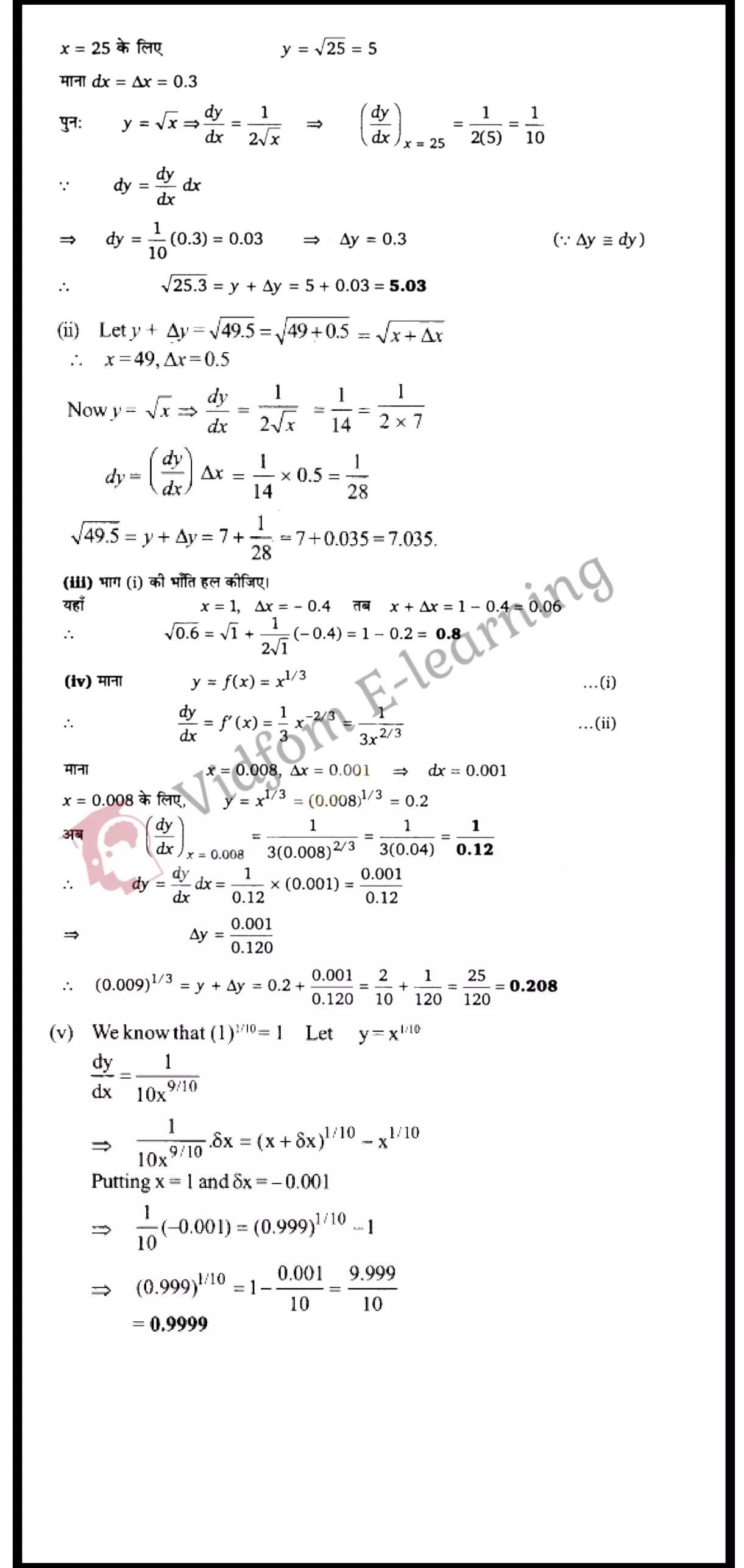 class 12 maths chapter 6 light hindi medium 32