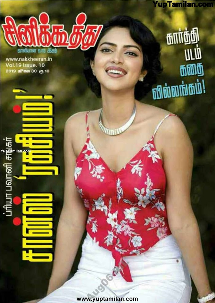 Cinekoothu Magazine July 2019 PDF Download