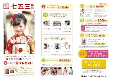 七五三撮影キャンペーン! スタジオマリオ/越谷・越谷花田店
