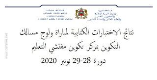 لوائح المترشحين المقبولين لاجتياز الاختبارات الشفوية لمباراة ولوج مركز تكوين مفتشي التعليم دورة 2020
