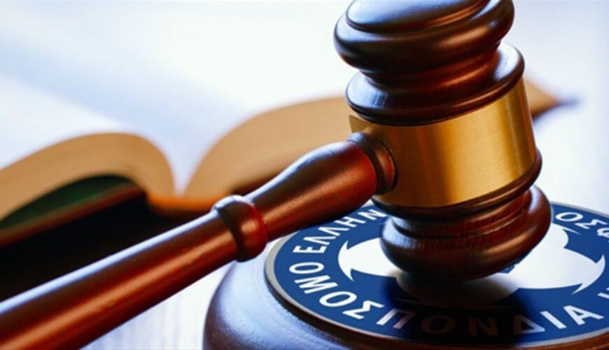 Πειθαρχική Επιτροπή ΕΠΟ : Απαλλάσσει την ΠΑΕ Ολυμπιακός και τον Κωνσταντίνο Καραπαπά