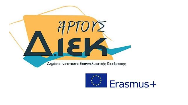 Έγκριση σχεδίου κινητικότητας Erasmus+ του Δ.ΙΕΚ Άργους