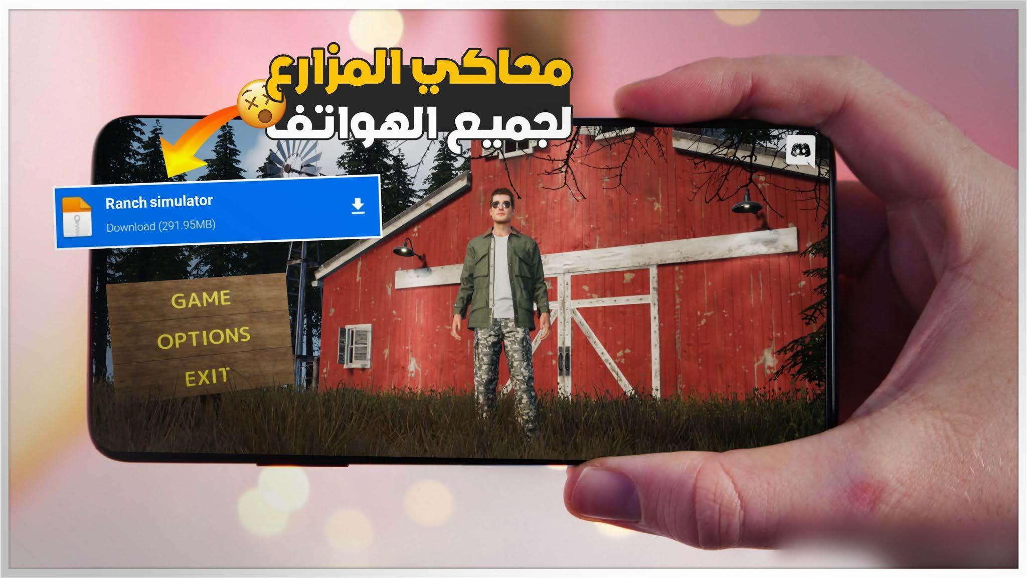 تحميل لعبة محاكي المزارع Ranch Simulator APK للاندرويد برابط مباشر من ميديافاير