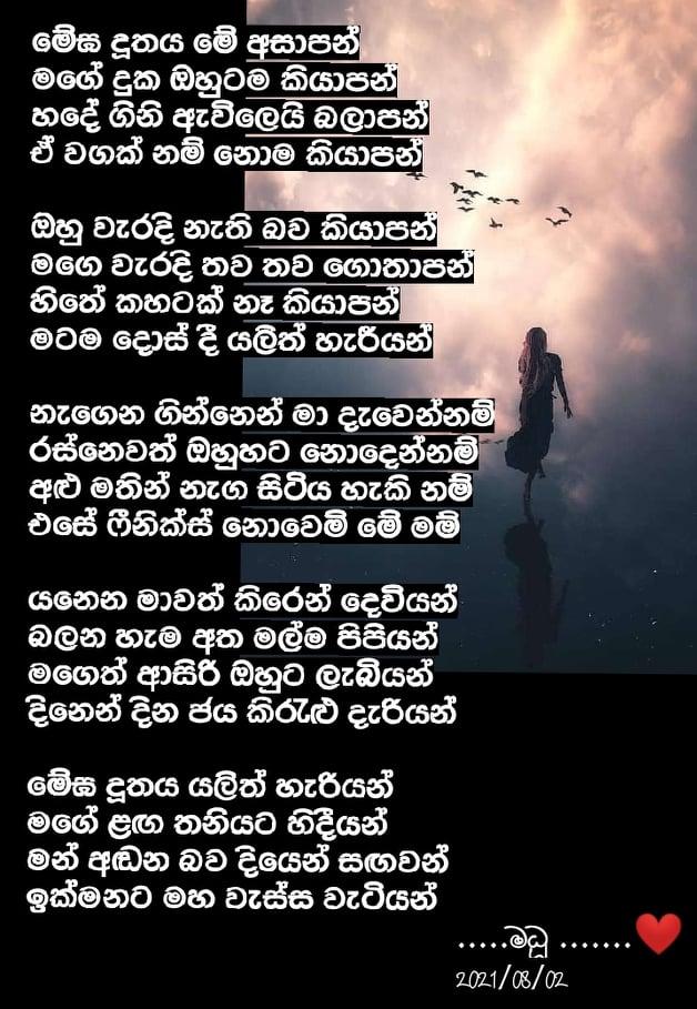 Mega Duthaya Me Song Lyrics - මේඝ දූතය මේ ගීතයේ පද පෙළ