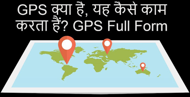 full form of gps | GPS full form in hindi
