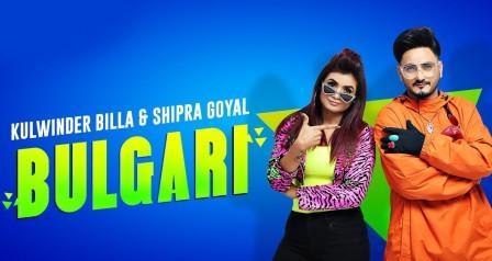 Bulgari Lyrics - Kulwinder Billa & Shipra Goyal