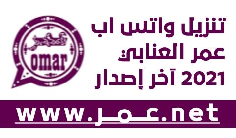 تحديث واتساب عمر العنابي برابط مباشر OBWhatsApp من الموقع الرسمي