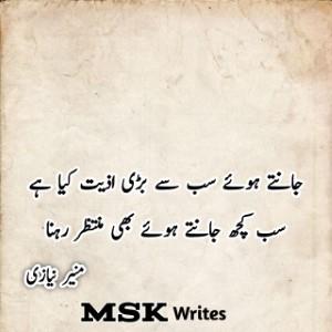 Best Poetry Munir Niazi