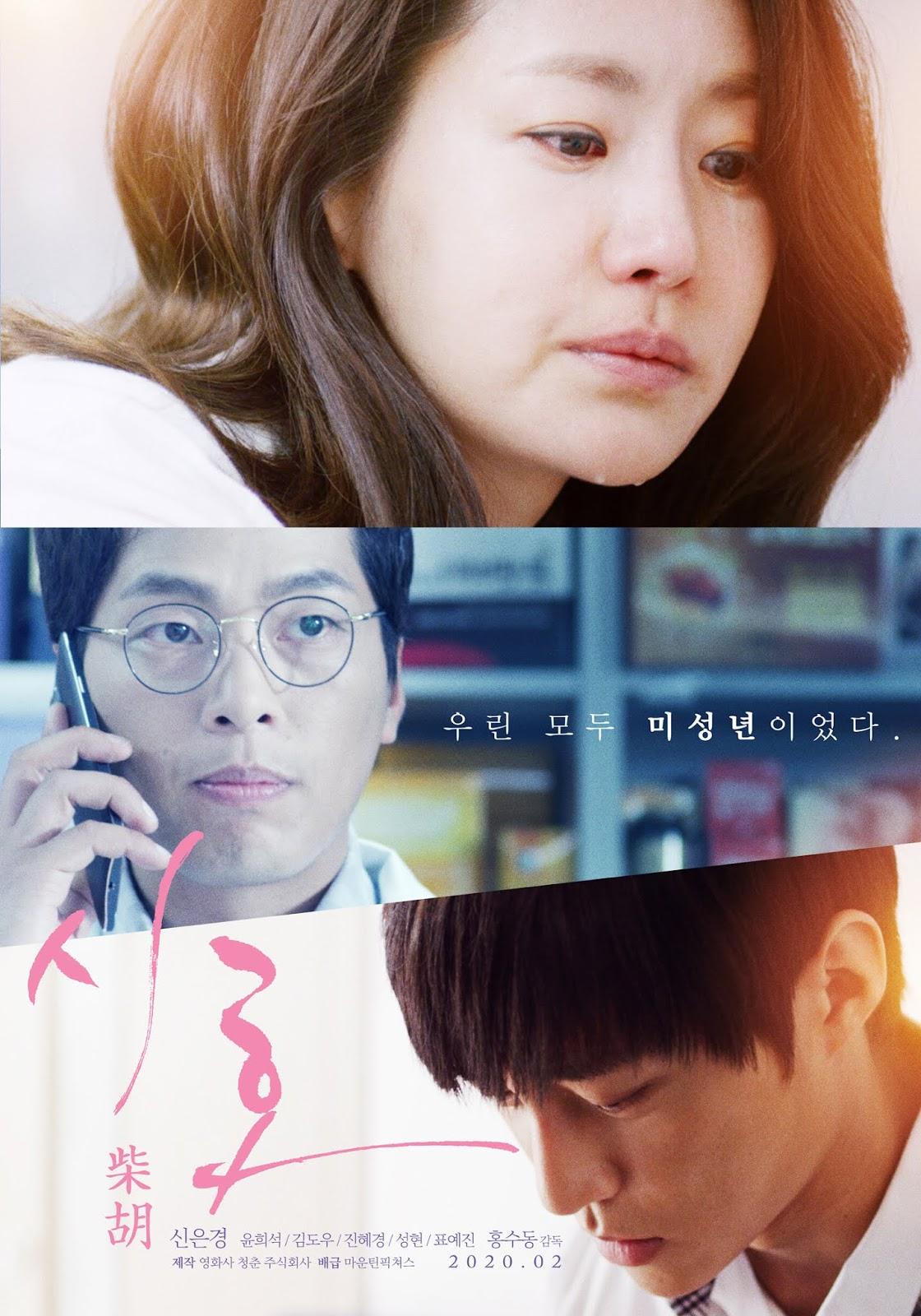 Shiho Full Korea 18+ Adult Movie Online Free