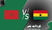 مشاهدة مباراة المغرب وغانا بث مباشر اليوم بتاريخ 19-02-2021 في كأس افريقيا لشباب