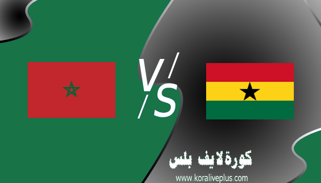مباراة المغرب وغانا بث مباشر اليوم