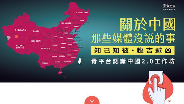 解析到中國就業就學現況及風險