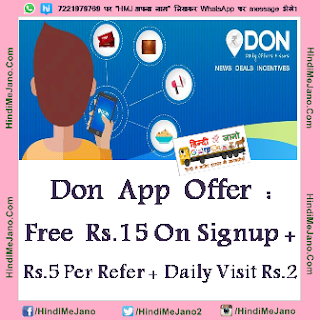 Tags – Don app loot tricks, free rs.15 paytm cash on signup, 10/refer, unlimited tricks, Don app online script, Don app unlimited tricks, without root mobile, Don app paytm loot offer, Don app referral code, refer and earn recharge, paytm, free paytm, PaytmKaro,