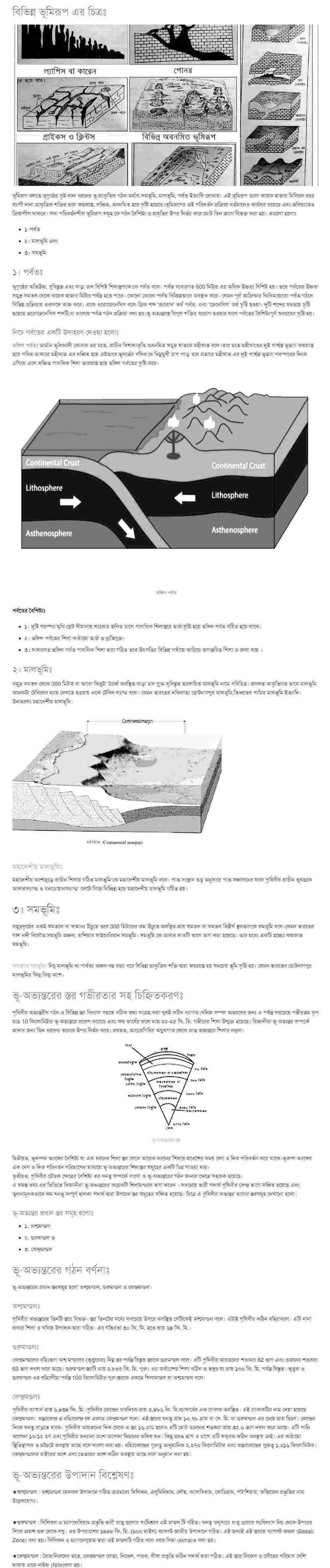 HSC 5th Week Geography Assignment Answer 2022