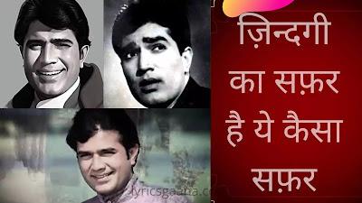 Zindagi Ka Safar Lyrics ज़िन्दगी का सफ़र Kishor Kumar