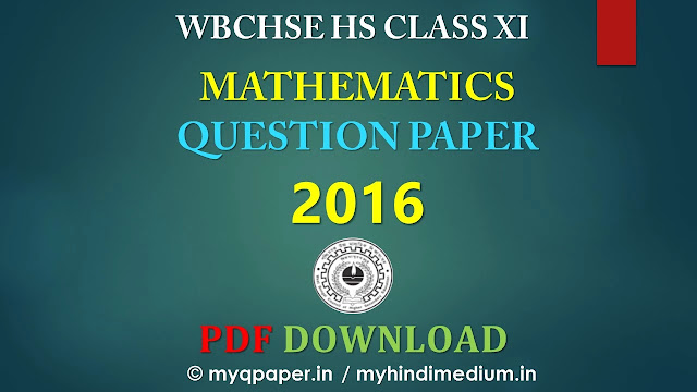 HS Class 11 Mathematics Question Paper 2016