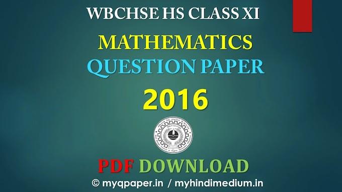 Mathematics Question Paper 2016 Class 11 PDF Download | MATHEMATICS | WBCHSE 2016