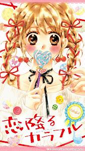 Koi Furu ~Colorful Zenbu Kimi to Hajimete~de Ai Minase