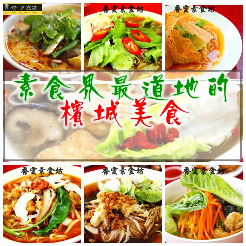 好吃的素食: 素食界里最道地的檳城美食。。。香雲素食坊 Xiang Yun Vegetarian Hut