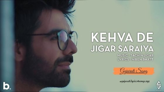 KEHVA DE LYRICS - Jigar Saraiya | Gujarati.Lyrics4songs.xyz