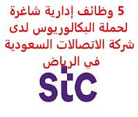 5 وظائف إدارية شاغرة لحملة البكالوريوس لدى شركة الاتصالات السعودية في الرياض تعلن شركة الاتصالات السعودية, عن توفر 5 وظائف إدارية شاغرة لحملة البكالوريوس, للعمل لديها في الرياض وذلك للوظائف التالية: محلل تطوير الأعمال المؤهل العلمي: بكالوريوس في إدارة الأعمال، المبيعات، التسويق, أو ما يعادله الخبرة: غير مشترطة, أو خبرة لا تتجاوز سنتين أن يجيد اللغة الإنجليزية للتـقـدم إلى الوظـيـفـة اضـغـط عـلـى الـرابـط هـنـا       اشترك الآن     أنشئ سيرتك الذاتية    شاهد أيضاً وظائف الرياض   وظائف جدة    وظائف الدمام      وظائف شركات    وظائف إدارية                           لمشاهدة المزيد من الوظائف قم بالعودة إلى الصفحة الرئيسية قم أيضاً بالاطّلاع على المزيد من الوظائف مهندسين وتقنيين   محاسبة وإدارة أعمال وتسويق   التعليم والبرامج التعليمية   كافة التخصصات الطبية   محامون وقضاة ومستشارون قانونيون   مبرمجو كمبيوتر وجرافيك ورسامون   موظفين وإداريين   فنيي حرف وعمال     شاهد يومياً عبر موقعنا وظائف تسويق في الرياض وظائف شركات الرياض ابحث عن عمل في جدة وظائف المملكة وظائف للسعوديين في الرياض وظائف حكومية في السعودية اعلانات وظائف في السعودية وظائف اليوم في الرياض وظائف في السعودية للاجانب وظائف في السعودية جدة وظائف الرياض وظائف اليوم وظيفة كوم وظائف حكومية وظائف شركات توظيف السعودية