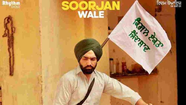 Soorjan Wale Lyrics :- Amrinder Gill | Ammy Virk & Nimrat Khaira